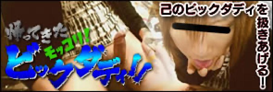ゲイ アナル|帰ってきたモッコリビッグダディ―!|ホモエロ動画