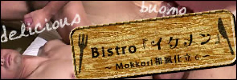 ゲイ アナル|Bistro「イケメン」~Mokkori和風仕立て~|ゲイフェラチオ