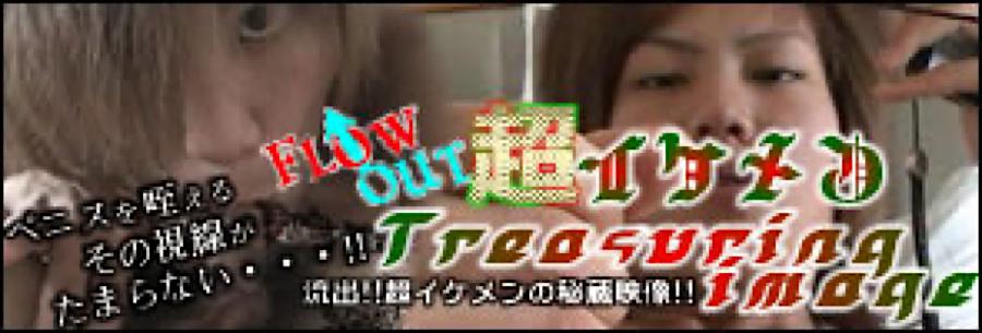 ゲイ アナル|Flow out !!超イケメンTreasuring|ホモエロ動画
