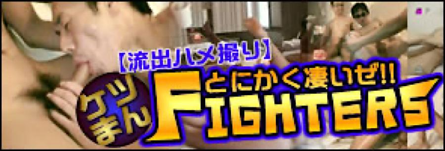 ゲイ アナル|【流出ハメ撮】とにかく凄いぜ!!ケツまんFighters!! |ゲイ
