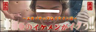 ゲイ アナル|亜細亜のイケメンがイクっ!|パイパンペニス