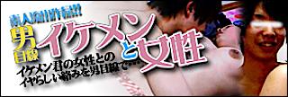 ゲイ アナル|男目線!!イケメンと女性|ゲイ