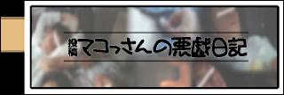 ゲイ アナル|投稿 マコっさんの悪戯日記|ホモエロ動画
