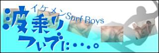 ゲイ アナル|イケメンSurf Boys 波乗りついでに・・・。|おちんちんもろ見え
