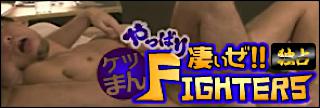 ゲイ アナル|独占!やっぱり凄いぜケツマンFighters!!|ゲイエロ動画
