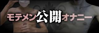 ゲイ アナル|モテメン!!公開オナニー|男同士射精