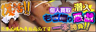 ゲイ アナル|潜入!!もぎ撮り悪戯一本勝負|ゲイエロ動画