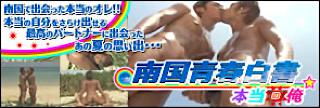 ゲイ アナル|南国青春白書|ホモエロ動画