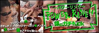ゲイ アナル|POWER RING!!~雄のガチfuck~|チンコ