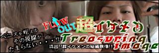 ゲイ アナル|Flow out !!超イケメンTreasuring|ノンケペニス