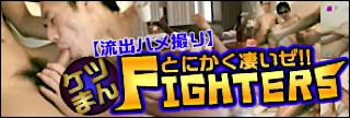 ゲイ アナル|【流出ハメ撮】とにかく凄いぜ!!ケツまんFighters!! |チンコ無修正