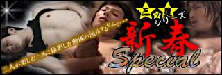 ゲイ アナル|三ッ星シリーズ!!新春Special|パイパンペニス