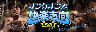 ゲイ アナル|三ッ星シリーズ!!ノンケメンズ快楽志向!!|おちんちん