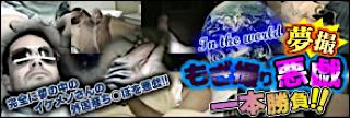 ゲイ アナル|夢撮!!もぎ撮り悪戯一本勝負!!|男同士