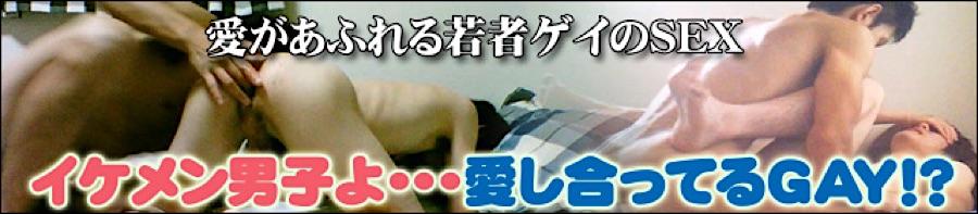 ゲイ アナル|イケメン男子よ・・・愛し合ってるGAY!?|ホモエロ動画