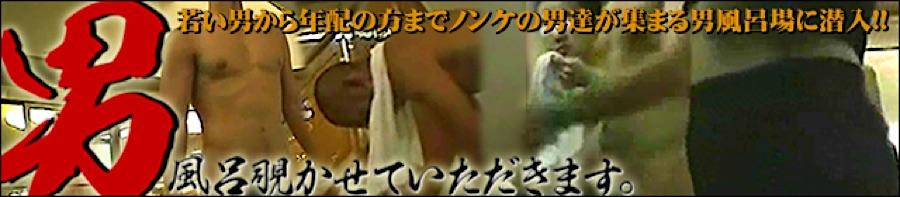 ゲイ アナル|男風呂覗かせていただきます。|おちんちん