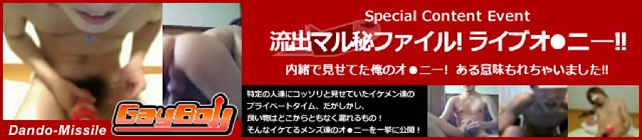 ゲイ アナル|流出マル秘ファイル!ライブオ●ニ―!!|パイパンペニス