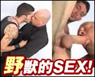 ゲイ アナル|ワイルドでガタイの良い外人さんの野獣的SEX!|ゲイ