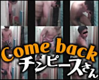 ゲイ アナル|Came back チンピースさん!!|ホモ