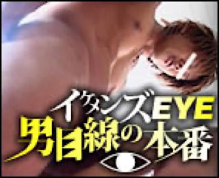 ゲイ アナル|イケメンズEYE!男目線の本番|チンコ無修正