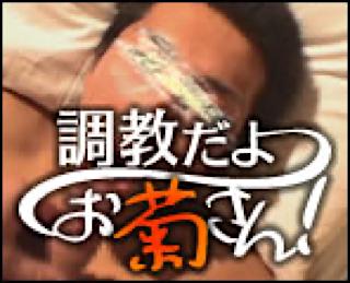 ゲイ アナル|調教だよお菊さん!|男同士射精