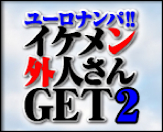 ゲイ アナル|ユーロナンパ!イケメン外人さんGET!!Season2|おちんちん