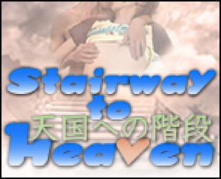 ゲイ アナル|Stairway to Heaven|チンコ無修正