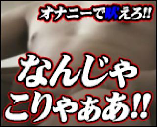 ゲイ アナル|オナニーでほえろ なんじゃこりゃぁあ!!|男同士射精