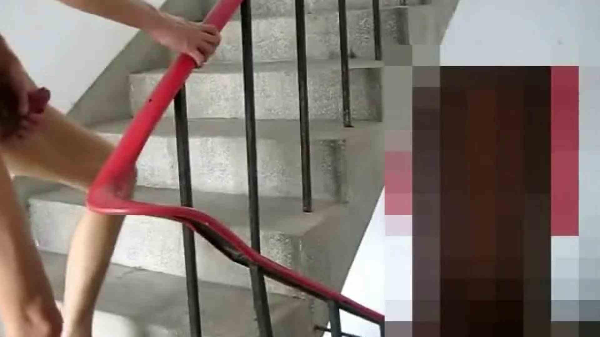 ゲイ アナル|階段オナニー|モ無し