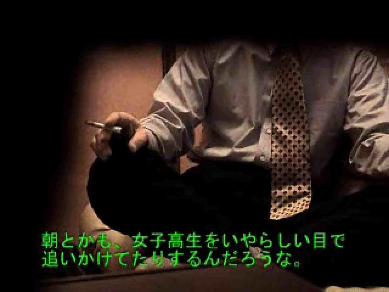 ノンケリーマンのオナニー事情&佐川急便ドライバーが男フェラ奉仕 オナニー ゲイエロビデオ画像 79pic 32