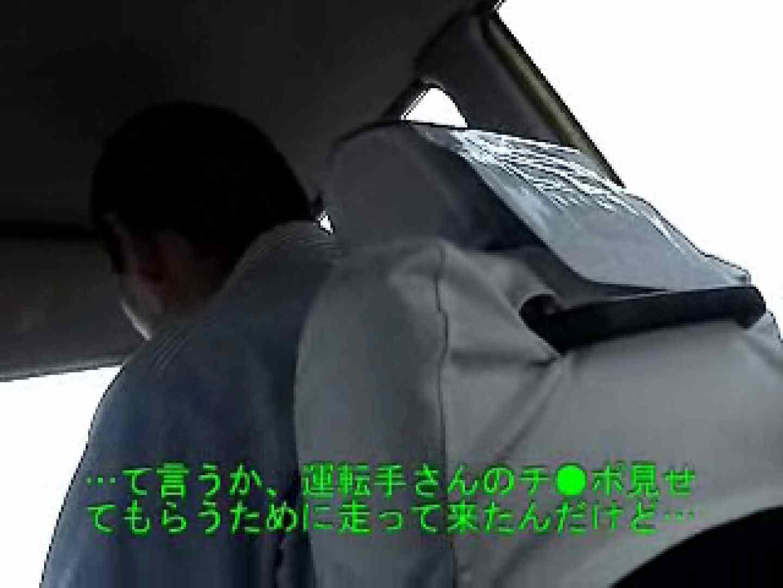 いつもお疲れ様です。タクシードライバーさん オナニー アダルトビデオ画像キャプチャ 61pic 48