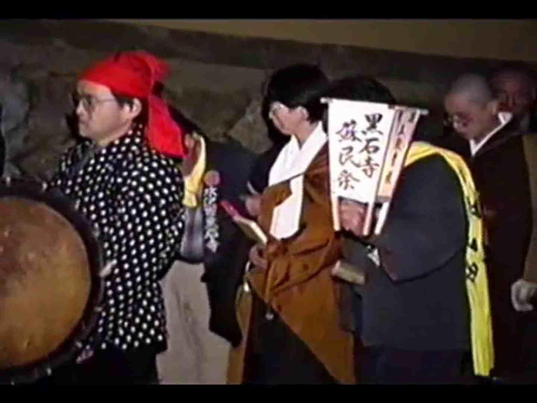 男祭り!黒石寺蘇民祭 ゲイイメージ | 入浴・シャワー丸見え ゲイエロ画像 91pic 16