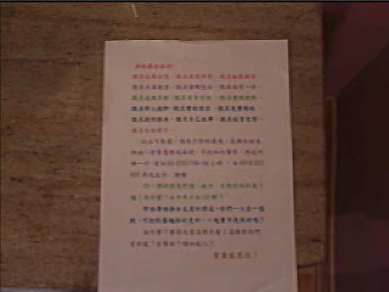 アジアン ファックキング VOL6 イケメンパラダイス ゲイエロ画像 75pic 5