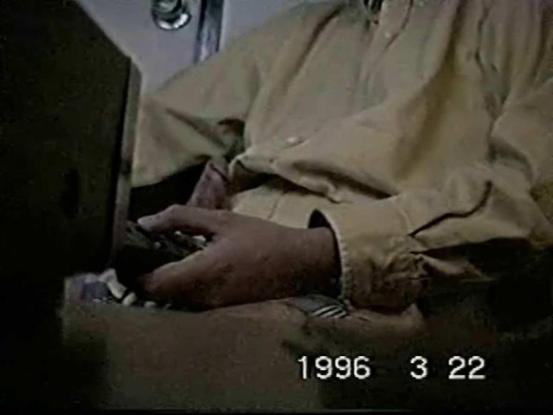 覗き見!リーマンのプライベートタイム!02 無修正 ゲイセックス画像 84pic 33
