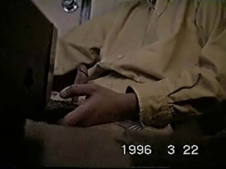 覗き見!リーマンのプライベートタイム!02 玩具 ゲイモロ画像 84pic 34