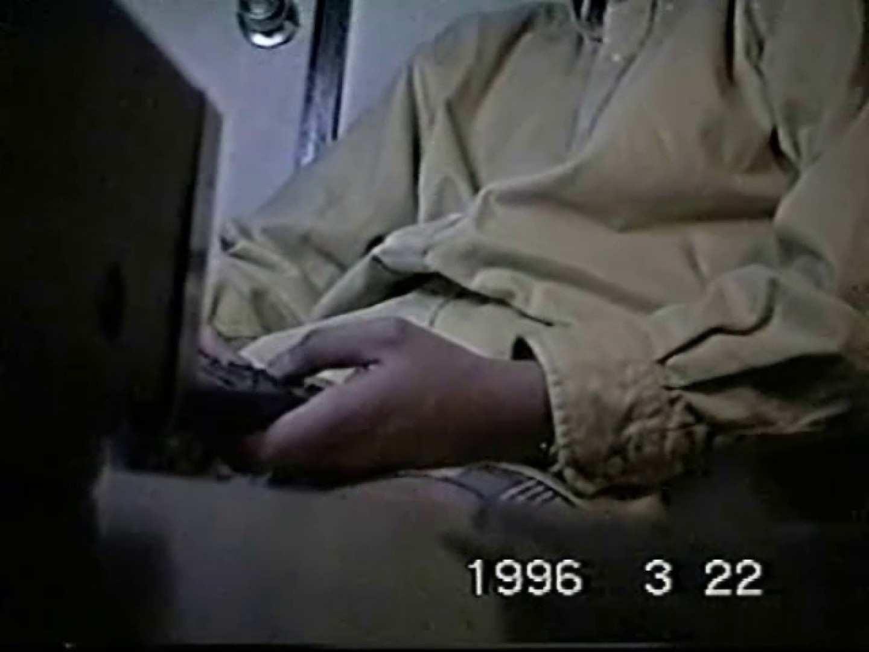 覗き見!リーマンのプライベートタイム!02 ノンケ一筋 | 覗き見 ゲイアダルト画像 84pic 43