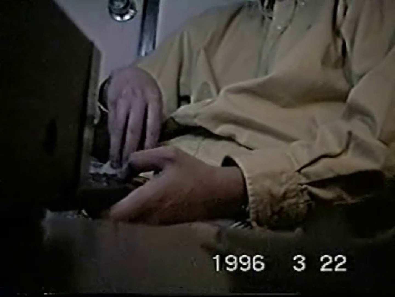 覗き見!リーマンのプライベートタイム!02 玩具 ゲイモロ画像 84pic 46