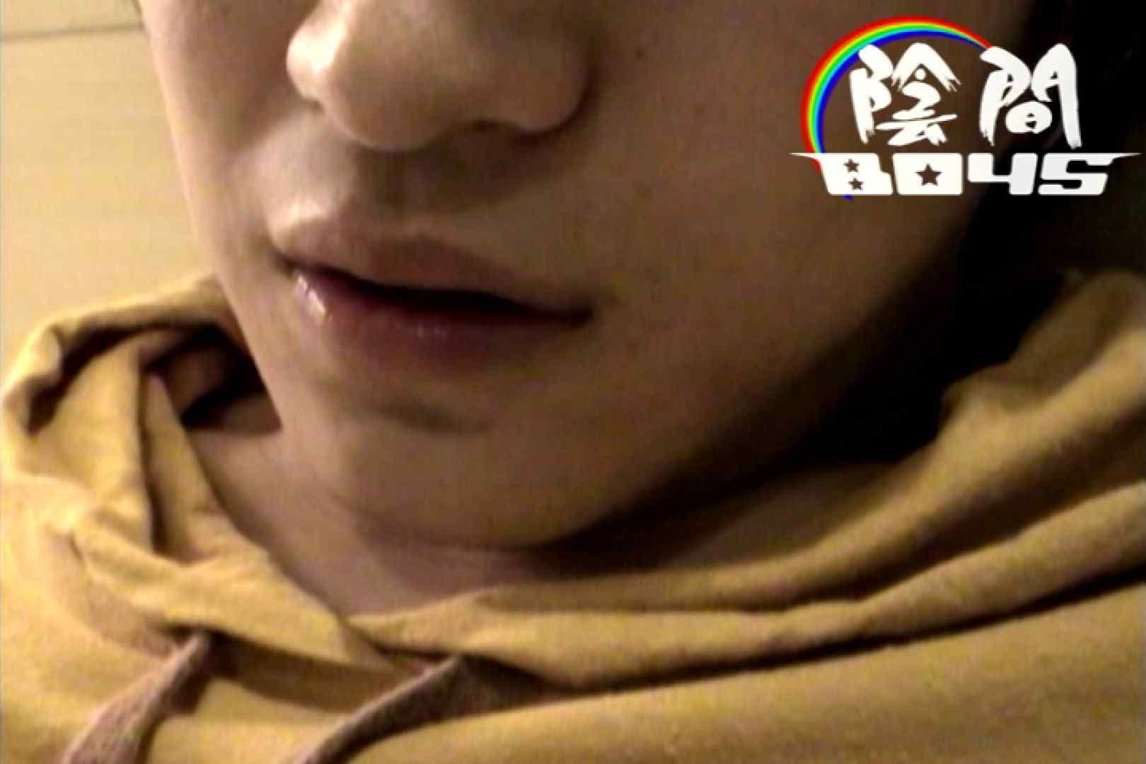 陰間BOYS~My holiday~02 オナニー | 無修正 アダルトビデオ画像キャプチャ 65pic 36